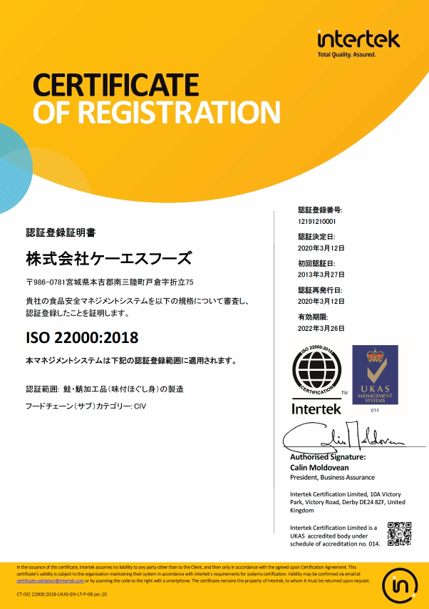 ISO22000:2018 認証登録証明書  株式会社ケーエスフーズ