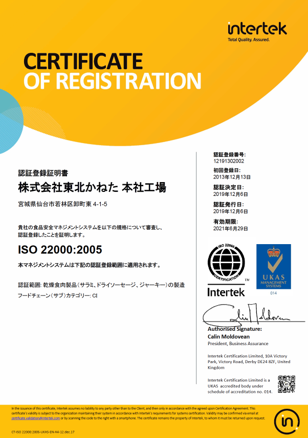 ISO22000:2005 認証登録証明書 株式会社東北かねた本社工場